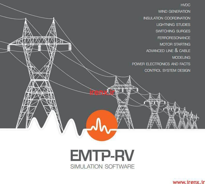دانلود نرم افزار EMTP-RV (نرم افزار آنالیز سیستم های قدرت)