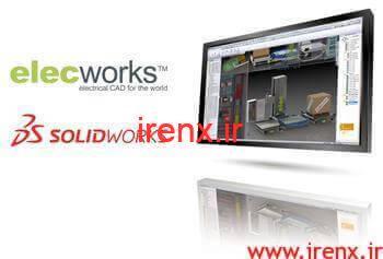 نرم افزار ترسیم نقشه برقی و الکتریکی (دانلود SolidWorks Electrical)