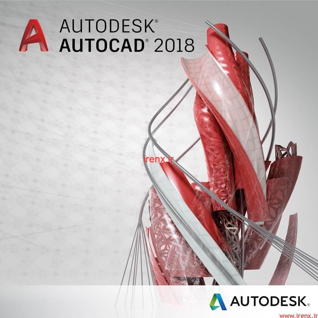 نرم افزار طراحی نقشه های فنی (دانلود Autodesk)