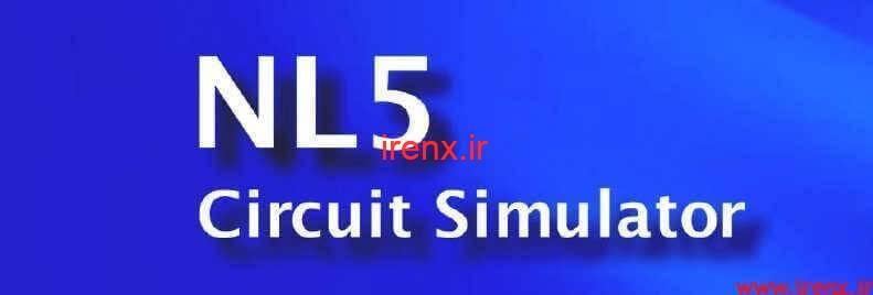 شبیه سازی مدار آنالوگ (دانلود نرم افزار NL5 circuit simulator V2.0.4)